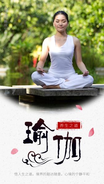 养生瑜伽文艺海报