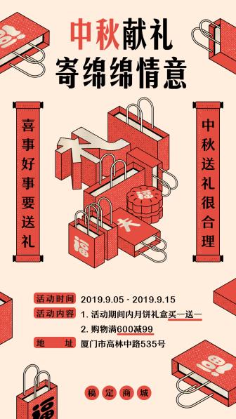 中秋节中秋献礼礼盒/购物促销手机海报