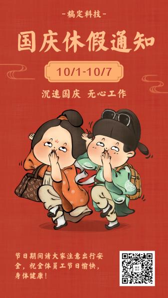 国庆节放假促销优惠潮流中国风手机海报