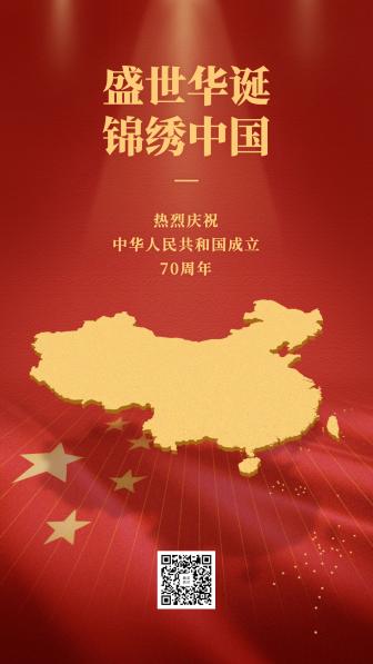 国庆节党政中国地图红金手机海报