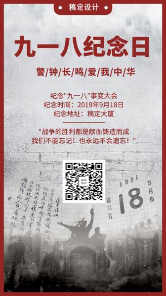 918九一八事变国耻日手机海报