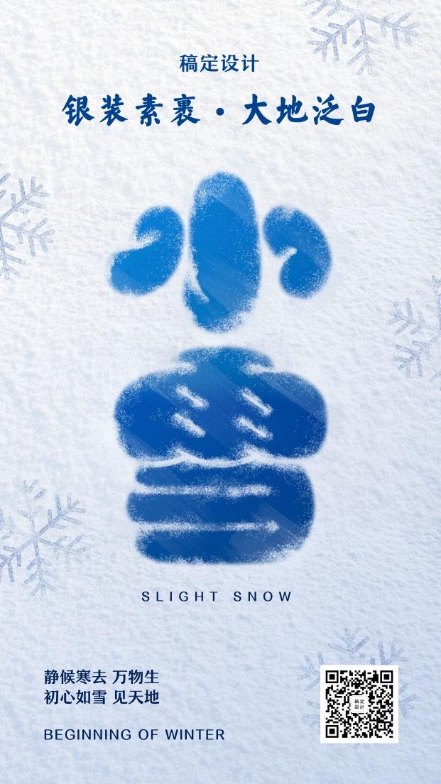 小雪节气冬日字体设计收集海报