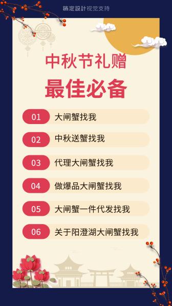 中秋节赠礼产品推广海报