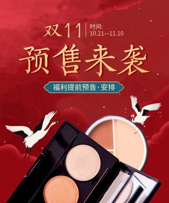 双十一预售/美容美妆/活动页/详情页