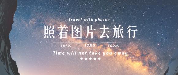照着图片去旅行公众号首图