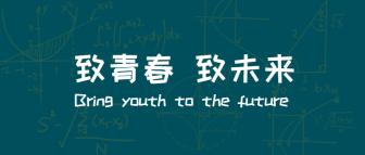 致青春致未来公众号首图