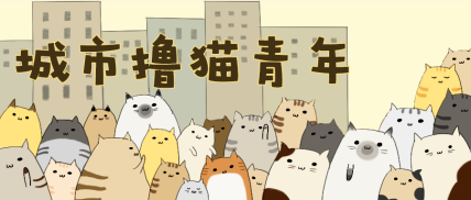 铲屎官宠物城市撸猫青年首图