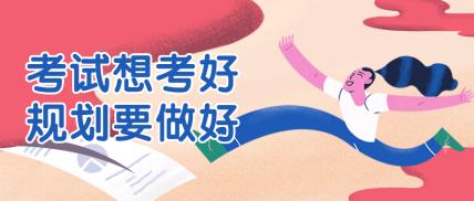 考试考证规划教育培训扁平卡通公众号首图