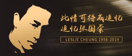 张国荣诞辰63周年公众号首图
