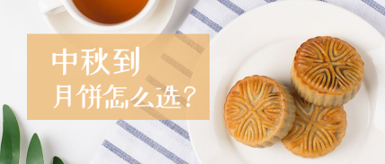 中秋节公众号首图