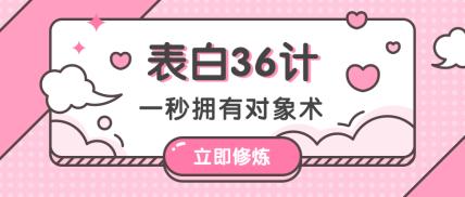 粉色/情人节/七夕公众号首图