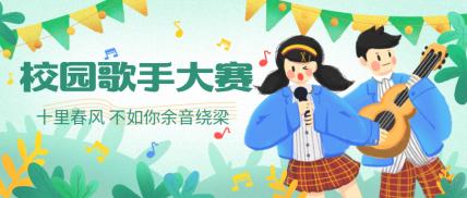 校园歌手大赛演出比赛活动公众号首图