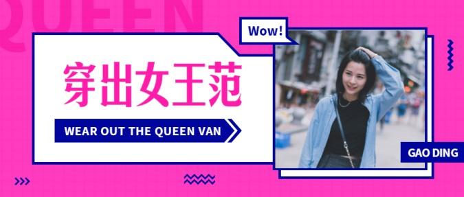 穿出女王范电商风公众号首图
