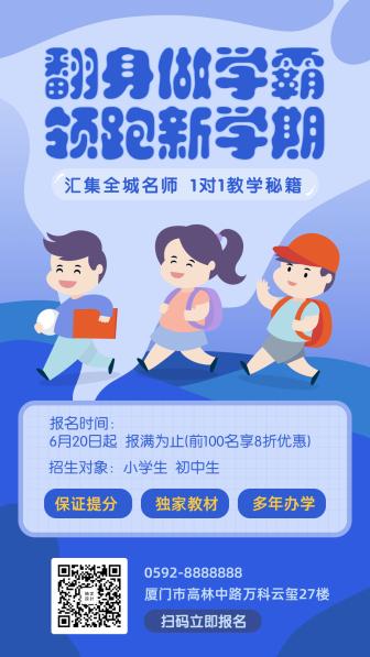 暑期补习班手机海报