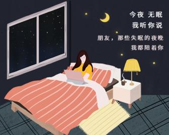 失眠晚安可爱清新手绘卡通小程序封面
