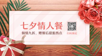 七夕情人节餐饮关注二维码