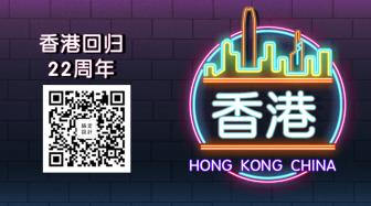香港回归22周年横版海报