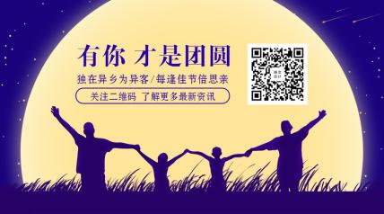 中秋节阖家团圆温暖温馨剪影横版海报