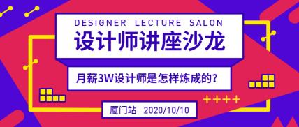 设计师讲座沙龙课程公众号首图