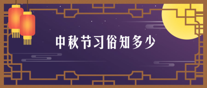 中秋节习俗知多少公众号首图