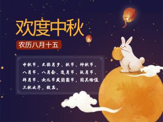 中秋/中国风/插画文章配图