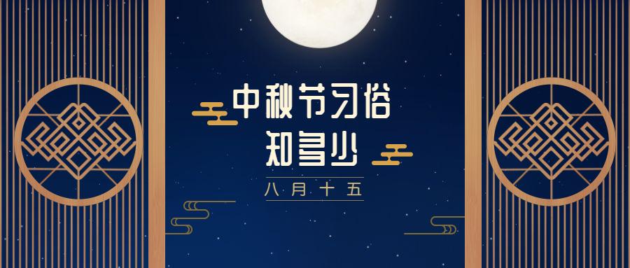 中秋节中国风节日节气公众号首图