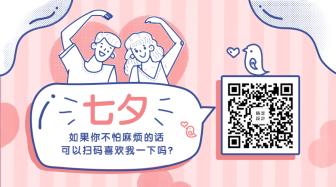 七夕/浪漫/情侣关注二维码