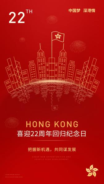 中国梦深港情手机海报
