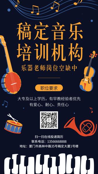 乐器培训招聘手机海报