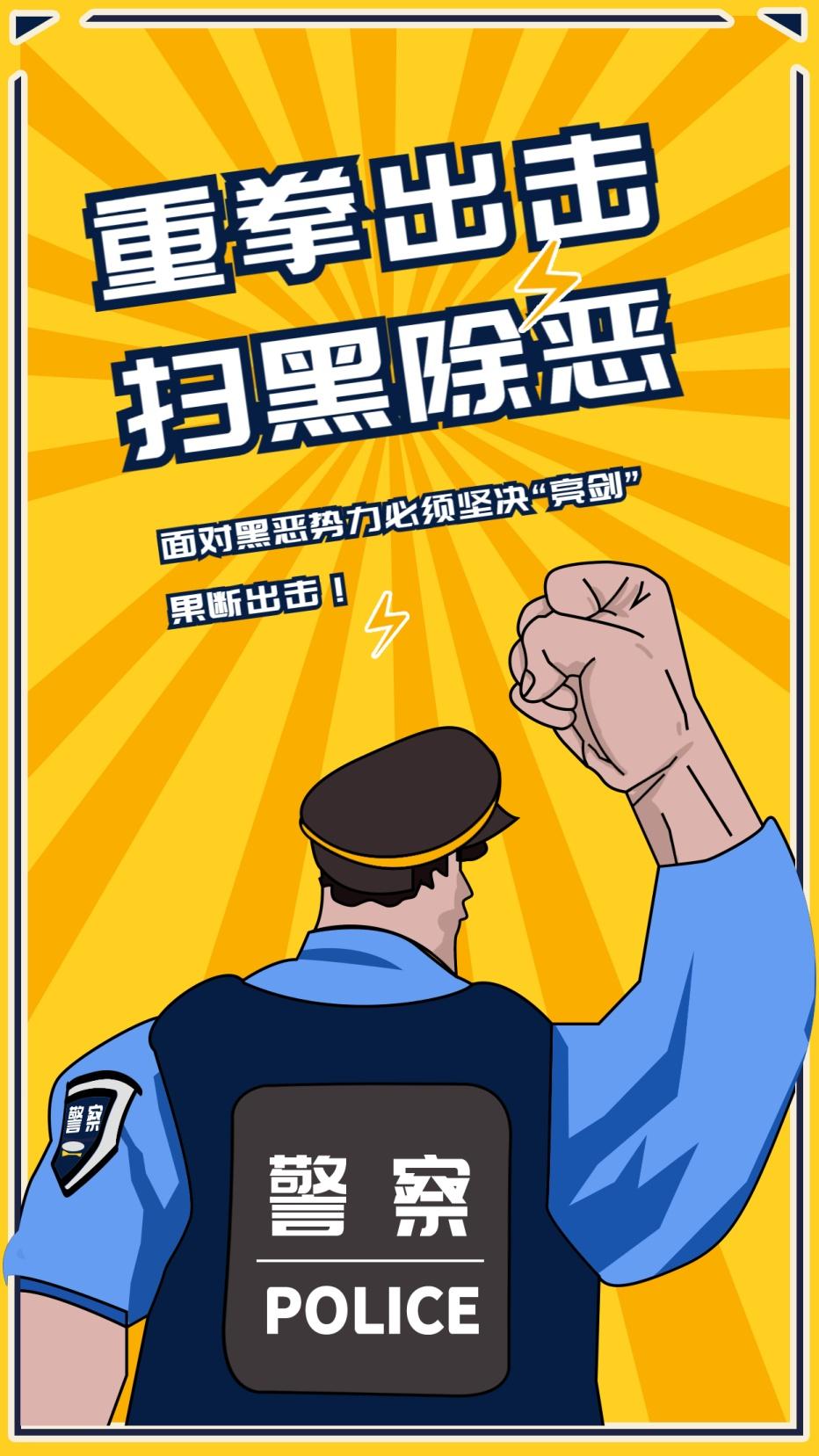 扫黑除恶宣传党政风手机海报