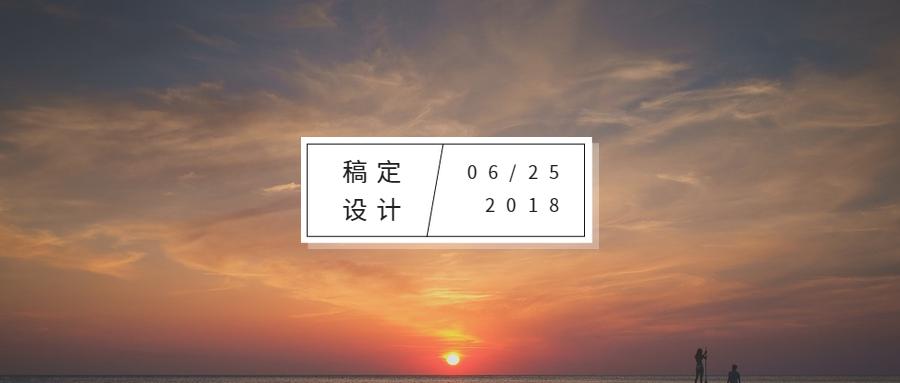 稿定设计2018公众号首图