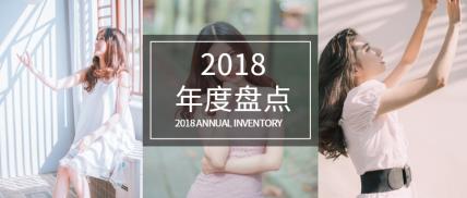 2018年度盘点公众号首图