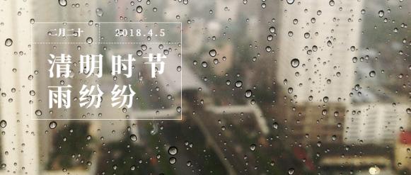 清明时节雨纷纷公众号首图