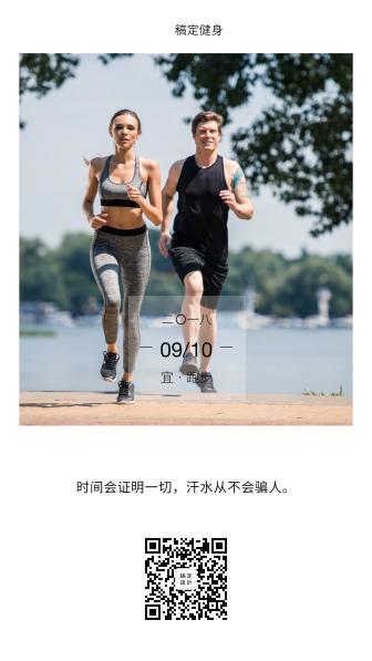稿定健身手机海报