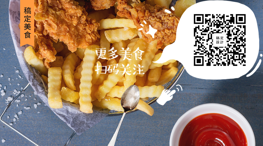 更多美食扫码关注关注二维码