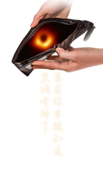 黑洞热点招商钱包手机海报