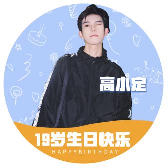 小清新生日祝福朋友圈封面