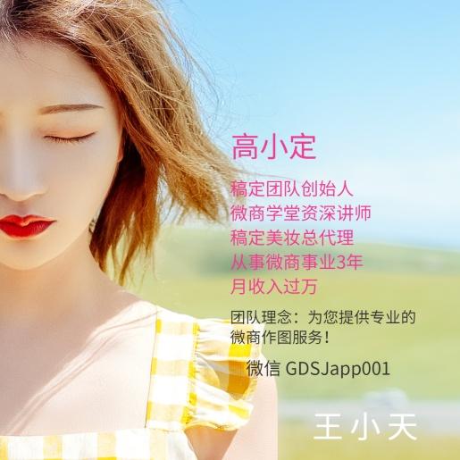 微商学堂资深讲师社交封面