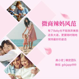 微商辣妈风范社交封面