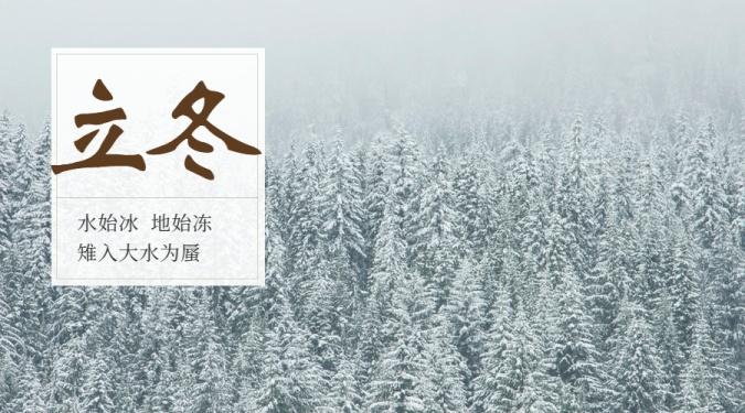 立冬二十四节气横版海报