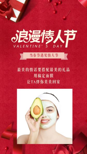 浪漫情人节面膜手机海报