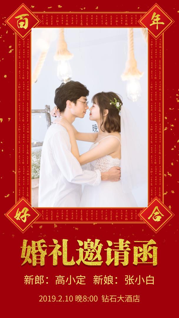 婚礼邀请函手机海报