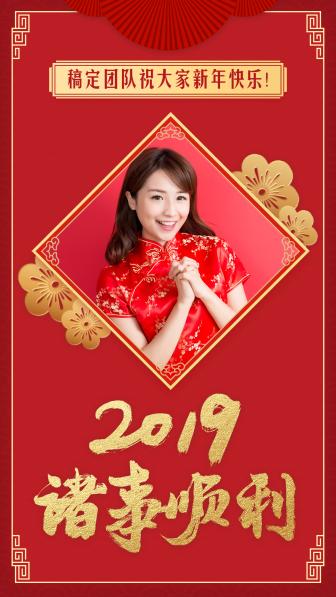 2019诸事顺利拜年手机海报