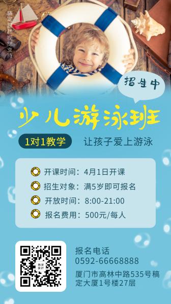 游泳班课程介绍手机海报