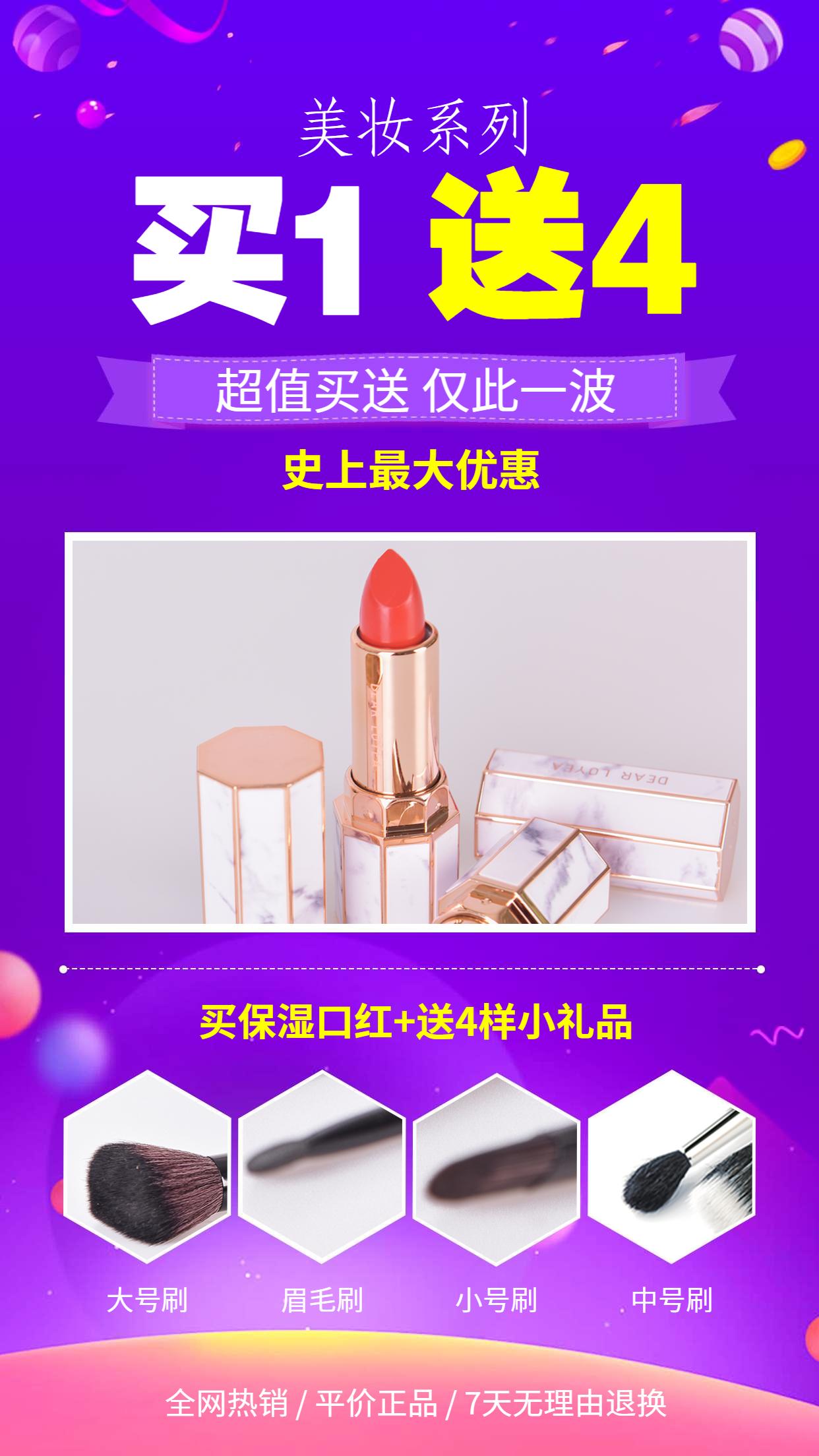 美妆系列买1送4手机海报