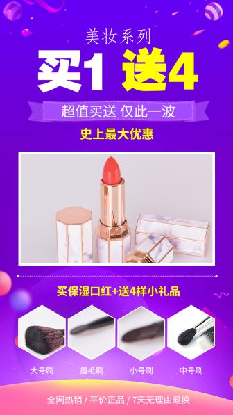 七夕情人节/美妆/促销手机海报