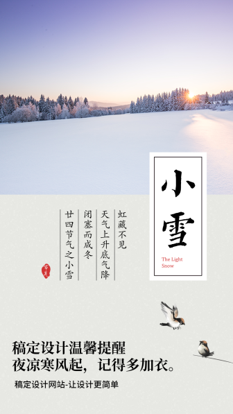 小雪二十四节气手机海报