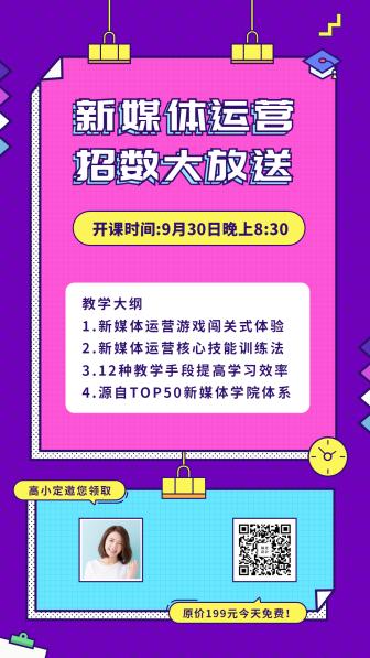 新媒体运营招数大放送手机海报