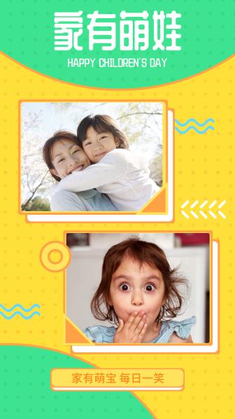 家有萌娃儿童节快乐手机海报