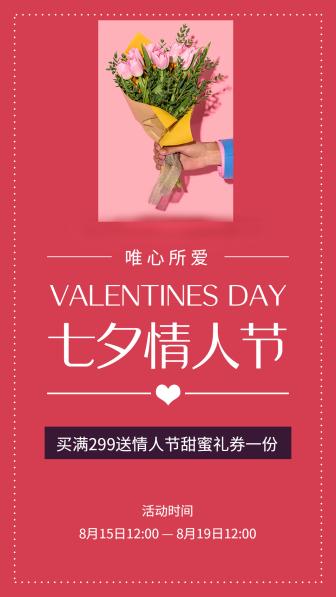 七夕情人节折扣手机海报